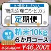 【定期便】精米10kg(5kg×2袋)×6回(6カ月コース)南魚沼産コシヒカリ