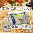 10kg(5kg×2袋)令和2年度 玄米 南魚沼産コシヒカリ