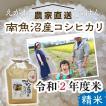 10kg(5kg×2袋)令和2年度 精米 南魚沼産コシヒカリ