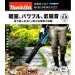 MUB184DRGX マキタ(makita)18V   充電式ブロワ <6.0Ahバッテリー2個・充電器付>