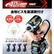 TD001GRDX マキタ(makita)40V 2.5Ah 充電式インパクトドライバ<2.5Ahバッテリー2個・充電器・ケース付>