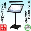 LEDライト付きメニュースタンド(A2ヨコ型)  メニュー置き  飲食店看板  サービス業看板