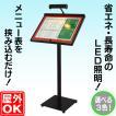 LEDライト付きメニュースタンド(挟み込み型)  メニュー置き  飲食店看板  サービス業看板