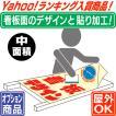 看板面デザイン・貼り加工(中面積)  オプション商品  Yahoo!ランキング入賞商品