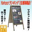 アンティーク調マーカースタンド看板(L)  ブラックボード  立て看板  店舗用看板  両面看板  A型看板  置き看板  Yahoo!ランキング1位獲得商品