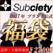 Subciety(サブサエティ) 2017年 福袋 豪華8点セット