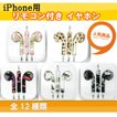 iphone イヤホン マイク付き かわいい カラフル 柄 アイフォン イヤフォン 付けたまま通話可能 ハンズフリー マイク 手元のリモコンでボリューム調整 プチギフト