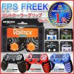 PS4 コントローラー DUALSHOCK4 FPS Freek Vortex Kon...