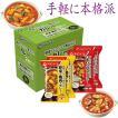【アマノフーズ】畑のカレー 2種セット4食 79371/フリーズドライ