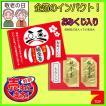 開運 敬老 ノベルティ 開運だるま 純金茶 2包(おみくじ入り)(熨斗不可)
