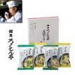 料理の鉄人 道場六三郎 ろくさん亭 フリーズドライ スープ 4食セット