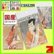 忘年会 景品 雑貨 浮世絵 ボールペン ポストカードセット 日本製(柄アソート対応)