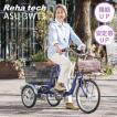 電動三輪自転車 激安 電動アシスト三輪自転車 電動三輪車 大人用 三輪車 三輪自転車 フランスベッド ASU-3WT3 シニア 高齢 者 用 自転車