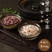 雑穀 送料無料 ポイント消化 食品 お試し 赤米・黒米セット 450g 送料無料 メール便 代金引換不可