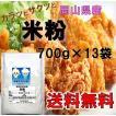 米粉 700g×13袋 送料無料 700g×13袋 9.1kg 10kg未満 ※北海道・沖縄の方別途756円かかります