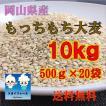 もっちもち大麦 10kg (500g×20袋) 送料無料 国産 30年産 ※北海道・沖縄の方別途送料756円かかります