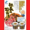 送料無料 社長の松前漬×4個セット 布目食品