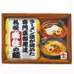 ラーメン通が認めた専門店御用達 札幌森住の麺 4食入