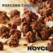royce` popcorn ロイズ ポップコーン チョコレート オリジナル 130g(ミルクチョコ) 【冷】お礼 お返し お取り寄せ 人気 北海道 お土産 定番
