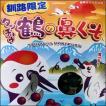 釧路 ご当地菓子 タンチョウ鶴の鼻くそ 北海道お土産  おもしろい