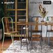 coryre art-dining table 1100 コリル アートダイニングテーブル1100