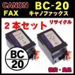 2本セット BC-20 キャノン インク BC20