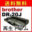 DR-20J 対応リサイクルドラムユニット ブラザー