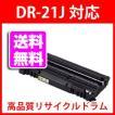(9/16-21 PayPay別途9%) DR-21J対応  リサイクル ドラムユニット