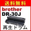 DR-30J ブラザー 再生ドラムユニット