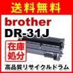 DR-31J リサイクルドラムユニット ブラザー
