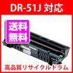 DR-51J リサイクル ドラム ブラザー用 DR-51