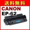 キャノン EP-62 リサイクルトナーカートリッジ
