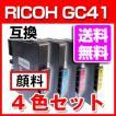SGカートリッジ GC41 顔料 リコー 互換 インク プリンター用 RICOH 4色セット IPSiO SG 7100 等に