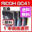 SGカートリッジ GC41 顔料 リコー 互換 インク プリンター用 RICOH 1本より IPSiO SG 7100 等に