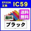 ICBK59 ブラック IC59系エプソン互換インク 顔料