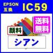 ICC59 シアン IC59系エプソン互換インク 顔料
