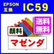 ICM59 マゼンダ IC59系エプソン互換インク 顔料