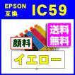 ICY59 イエロー IC59系エプソン互換インク 顔料
