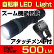 自転車 ライト ズーム機能付 LED 懐中電灯 強力 500ルーメン LEDライト