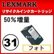 レックスマーク 31(フォトカラー)リサイクルインク