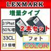 2本セット レックスマーク 31 フォト 33 カラー リサイクルインク