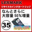 レックスマーク 35 カラー リサイクル インクカートリッジ