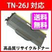 (9/16-21 PayPay別途9%) TN-26J 対応リサイクルトナー ブラザー用 TN-26