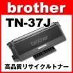 TN-37J リサイクルトナーカートリッジ ブラザー
