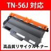 TN-56J  リサイクルトナー ブラザー用 TN-56