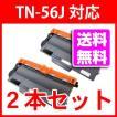 TN-56J リサイクルトナー  ブラザー用 2本セット