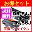 ブラザー用 DR-51J + TN-56J 対応リサイクルドラムとリサイクルトナーのセット