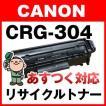 (9/16-21 PayPay別途9%) キャノン CRG-304 再生 トナー カートリッジ