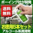 お徳用5本セット アルコールの潤滑剤  接点復活剤 スプレー ルーブリカント BLB C-9