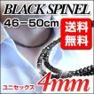 ブラックスピネル 本物 ネックレス 4mm玉 46cm 47cm 48cm 49cm 50cm
